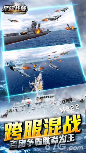 星际战舰截图4