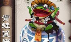 阴阳师青蛙瓷器哪里多 青蛙瓷器在哪刷