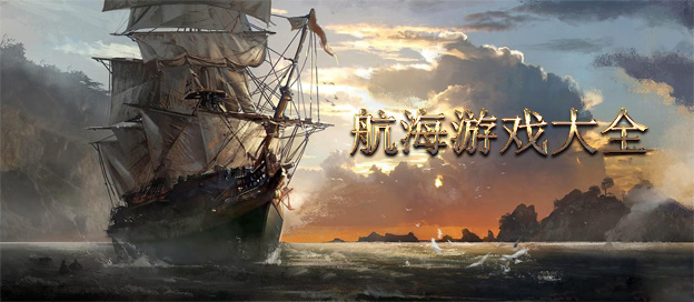 航海游戏大全
