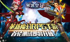 《寒冰皇冠》首轮测试即将开放 革新魔幻RPG手游