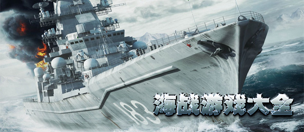 海戰游戲大全