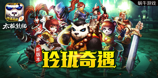《太极熊猫》新版本上线  开启奇遇冒险之旅