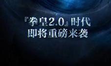 拳皇98终极之战OL2.0悬念视频 神秘男人新计划