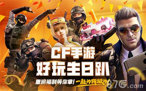 CF手游周年庆宣传图3