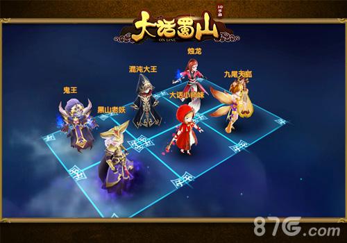 大话蜀山游戏截图5