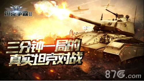 3D坦克争霸2游戏宣传图一