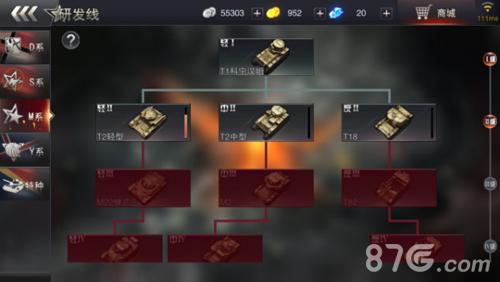 3D坦克争霸2游戏宣传图二