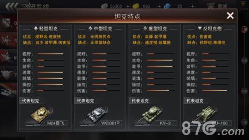 3D坦克争霸2游戏宣传图四