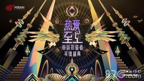 """""""热爱至上""""2016网易游戏热爱者年度盛典"""