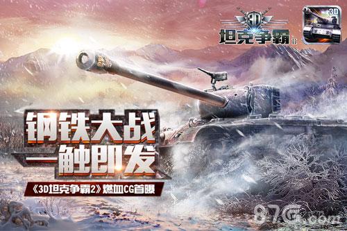 3D坦克争霸2宣传图一