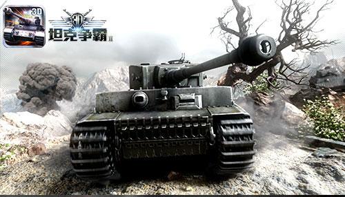 3D坦克争霸2:虎王霸气登场