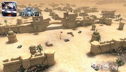 3D坦克争霸2:沙漠古镇