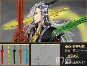 王者荣耀李白五行剑尊