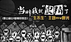 """《愚公移山3智叟的反击》""""生不生""""主题mv曝光"""