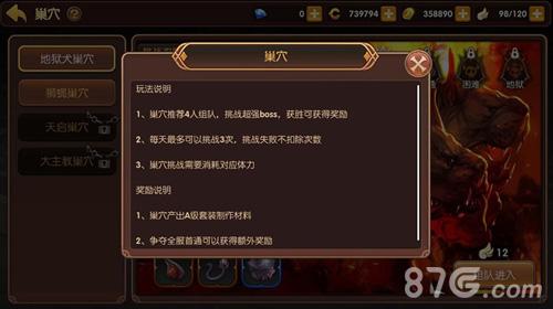 龙之谷手游游戏截图2