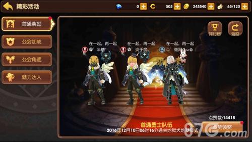 龙之谷手游游戏截图3