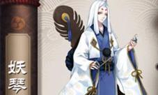 阴阳师妖琴师哪里多 妖琴师在哪个副本