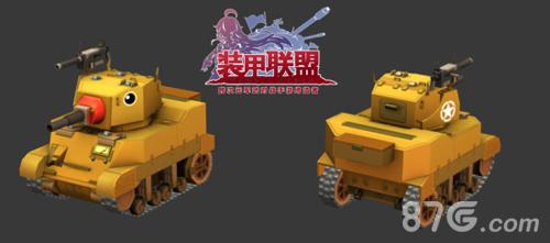 装甲联盟新战车