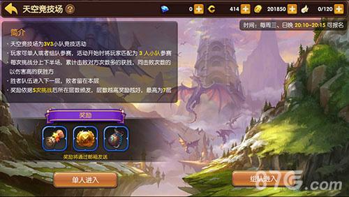 龙之谷手游天空竞技场1