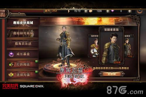 《最终幻想 觉醒》人气玩法TOP3 公测火爆进行中
