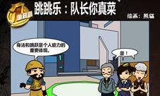 CF手游跳跳乐模式漫画 队长你真菜