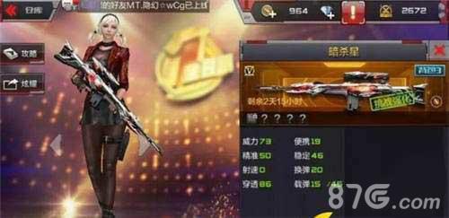 CF手游世界BOSS三头龙武器推荐2