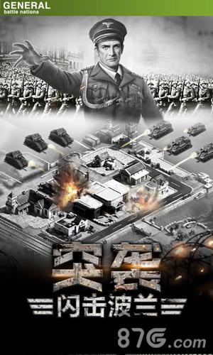 将军之战场争锋截图2