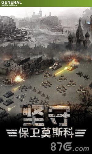 将军之战场争锋截图4