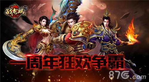 战龙城HD周年庆宣传图