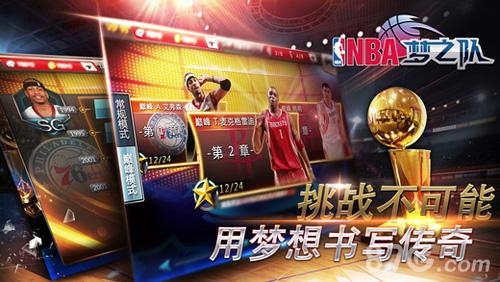 NBA夢之隊截圖3