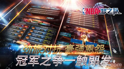 NBA夢之隊截圖4