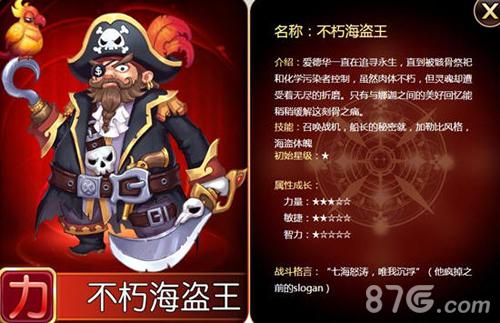 圣剑契约:力量英雄海盗王