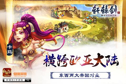 轩辕剑3手游版宣传图1