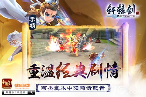 轩辕剑3手游版宣传图2