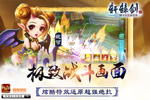 轩辕剑3手游版宣传图3