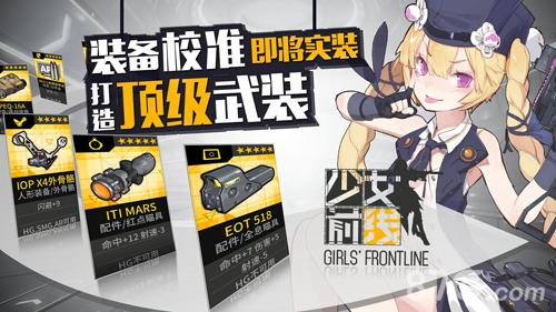 少女前线宣传图
