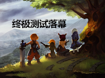 《龙之谷手游》终极测试落幕 趣味玩法盘点