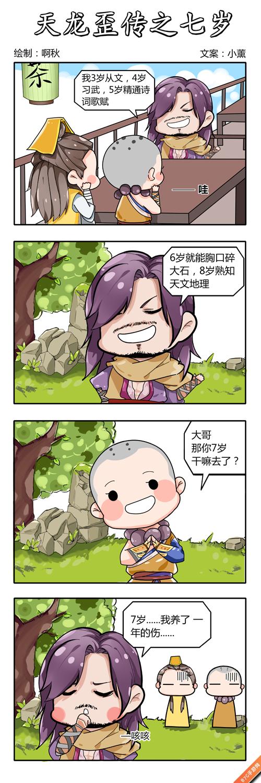 天龙八部手游四格小漫画2