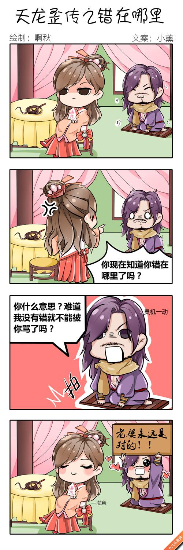 天龙八部手游四格小漫画3