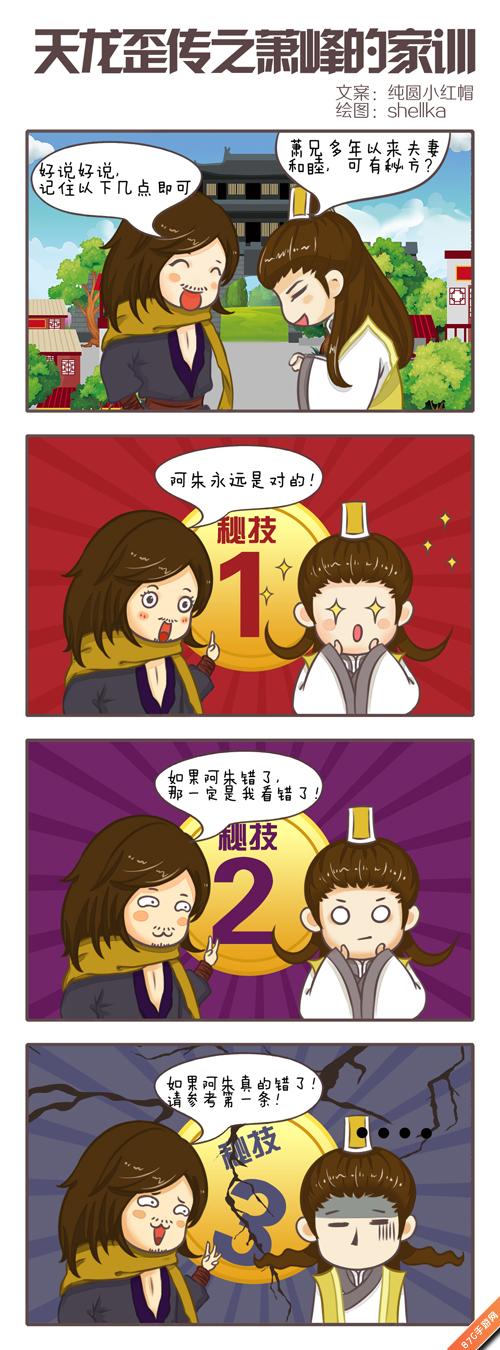 天龙八部手游四格小漫画6