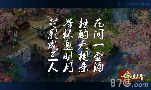 儒道至圣宣传图