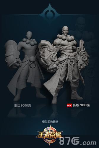 王者荣耀达摩模型调整3