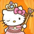 Hello Kitty 公主与女王