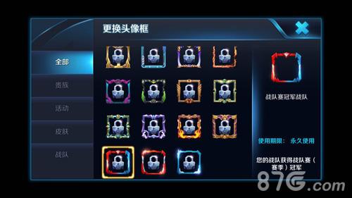 王者荣耀战队赛冠军战队头像框怎么获得