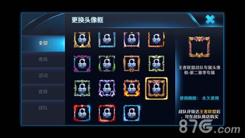 王者荣耀王者联盟战队第二季专属头像框获得方法详解