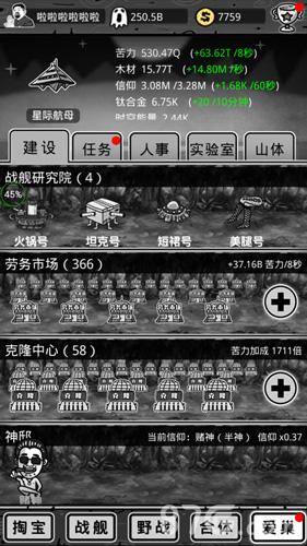 愚公移山3游戏截图