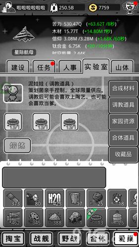 愚公移山3游戏截图4