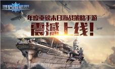 科幻手游新作《最后的航母》评测 打造最强军武体验