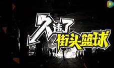 街頭籃球手游宣傳視頻 久違了街頭籃球