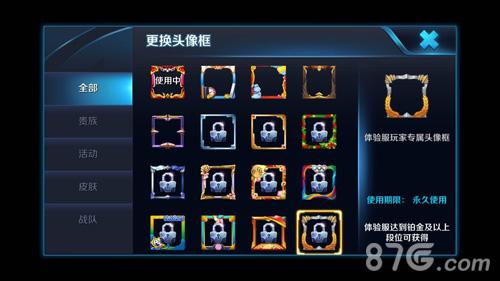 王者荣耀体验服玩家头像框获得方法 头像框怎么获得